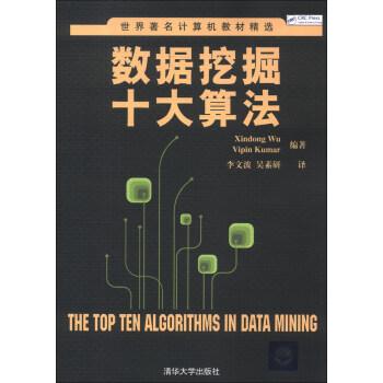世界著名计算机教材精选:数据挖掘十大算法 [The Top the Algorithms in Data Mining] pdf epub mobi txt 下载