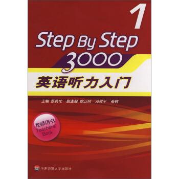 英语听力入门3000(教师用书1)(新版) pdf epub mobi txt 下载