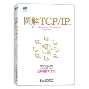 图解TCP/IP 第5版 pdf epub mobi txt 下载