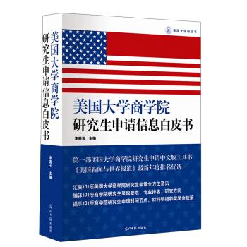 美国大学网丛书:美国大学商学院研究生申请信息白皮书 pdf epub mobi txt 下载