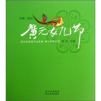 广元女儿节 pdf epub mobi txt 下载
