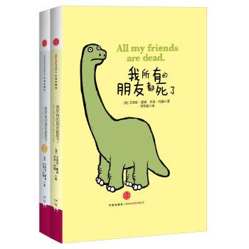 我所有的朋友都死了(套装共2册) [All My Friends Are Dead] pdf epub mobi txt 下载