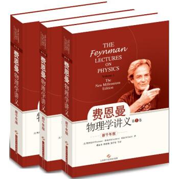新千年版:费恩曼物理学讲义(第1-3卷)(套装全3册) pdf epub mobi txt 下载