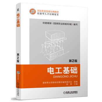 国家职业资格培训教材:电工基础(第2版) pdf epub mobi txt 下载