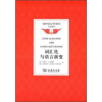 国外语言学译从·经典教材:词汇化与语言演变 pdf epub mobi txt 下载