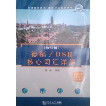 德福/DSH核心词汇详解(修订版) pdf epub mobi txt 下载