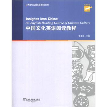 大学英语拓展课程系列:中国文化英语阅读教程 [Insights into China: an English Reading Course of Chinese Culture] pdf epub mobi txt 下载