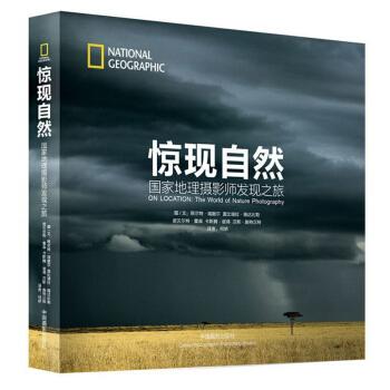 惊现自然:国家地理摄影师发现之旅 pdf epub mobi txt 下载