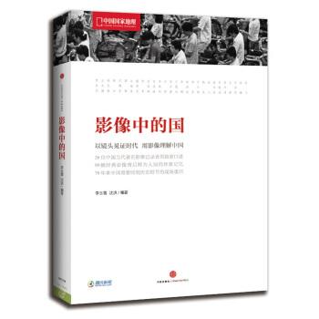 中国国家地理:影像中的国 pdf epub mobi txt 下载