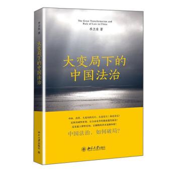 大变局下的中国法治 pdf epub mobi txt 下载