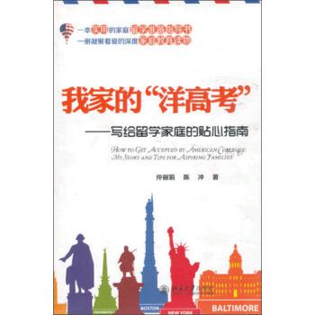 """我家的""""洋高考"""":写给留学家庭的贴心指南 pdf epub mobi txt 下载"""