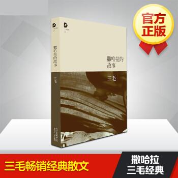 撒哈拉的故事 三毛逝世二十年纪念作品全集 撒哈拉沙漠的故事 中国现当代散文随笔文集 pdf epub mobi txt下载