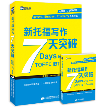 新航道·新托福写作7天突破(附赠便携手册) pdf epub mobi txt 下载