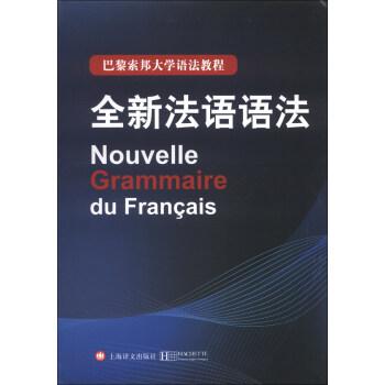 巴黎索邦大学语法教程:全新法语语法 [Nouvelle Grammaire du Francais] pdf epub mobi txt 下载