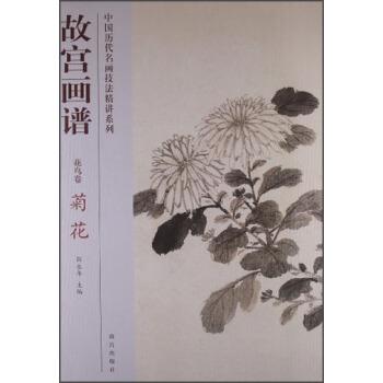 故宫画谱·花鸟卷·菊花 pdf epub mobi txt下载