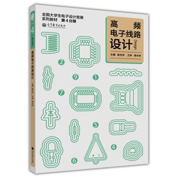 全国大学生电子设计竞赛系列教材(第4分册):高频电子线路设计 pdf epub mobi txt 下载