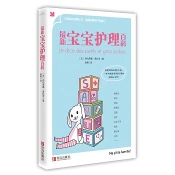 最新宝宝护理百科 pdf epub mobi txt 下载