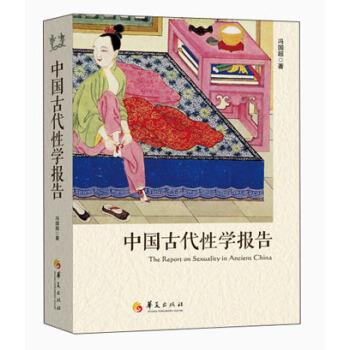 中国古代性学报告 pdf epub mobi txt 下载
