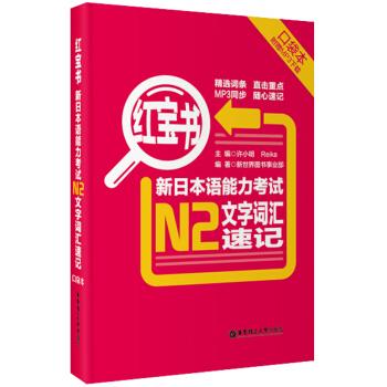 红宝书·新日本语能力考试N2文字词汇速记(口袋本 赠MP3下载) pdf epub mobi txt 下载
