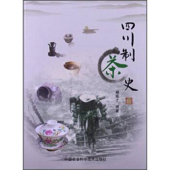 四川制茶史 pdf epub mobi txt 下载