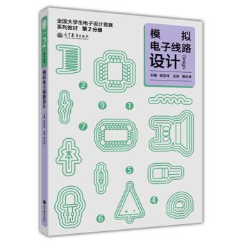 全国大学生电子设计竞赛系列教程(第2分册):模拟电子线路设计 pdf epub mobi txt 下载