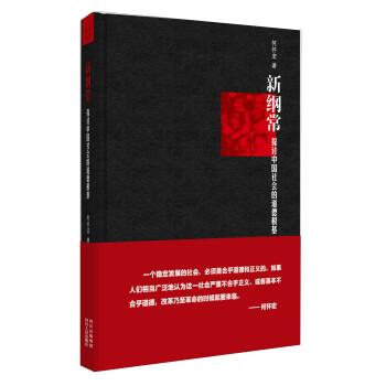新纲常:探讨中国社会的道德根基 pdf epub mobi txt 下载
