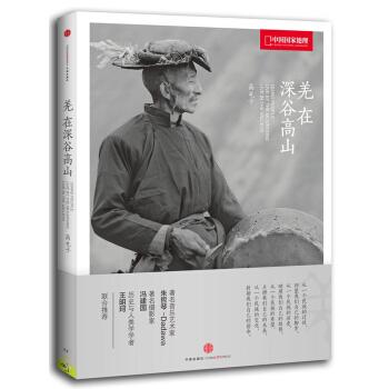 中国国家地理:羌在深谷高山 pdf epub mobi txt 下载