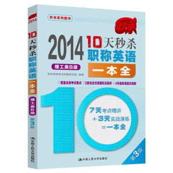 2014-10天秒杀职称英语一本全:理工类B级(第3版) pdf epub mobi txt 下载