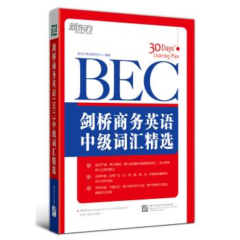 新东方:剑桥商务英语(BEC)中级词汇精选 pdf epub mobi txt 下载