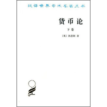 汉译世界学术名著丛书:货币论(下卷) pdf epub mobi txt下载