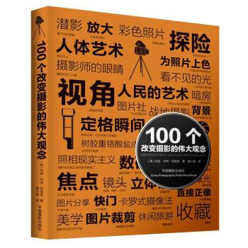 100个改变摄影的伟大观念 pdf epub mobi txt 下载