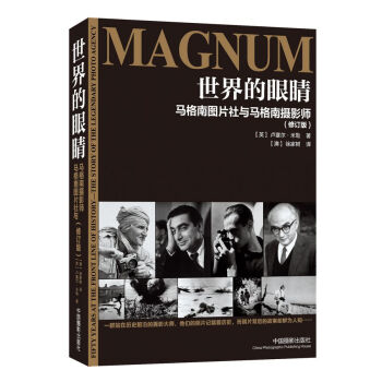 世界的眼睛:马格南图片社与马格南摄影师(修订版) pdf epub mobi txt 下载