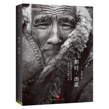 中国国家地理:那时·西藏 pdf epub mobi txt 下载