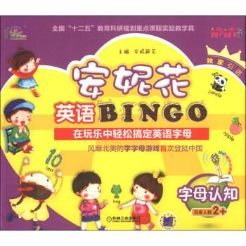 安妮花英语BINGO:字母认知 [7-10岁] pdf epub mobi txt下载