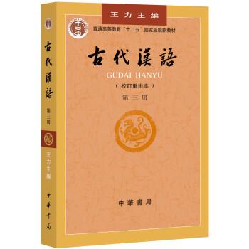 """古代汉语(校订重排本 第3册)/普通高等教育""""十二五""""规划教材 pdf epub mobi txt 下载"""