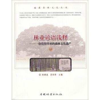 福建森林文化丛书·林业谚语浅释:一份值得传承的森林文化遗产 pdf epub mobi txt 下载