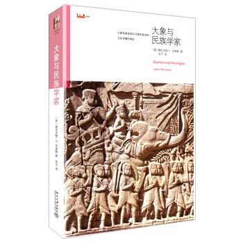 沙发图书馆·星经典:大象与民族学家 [Elephant and Ethnologists] pdf epub mobi txt 下载