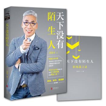天下没有陌生人 刘希平 说话技巧 人际交往 口才商务谈判书 社会科学 书籍 pdf epub mobi txt 下载