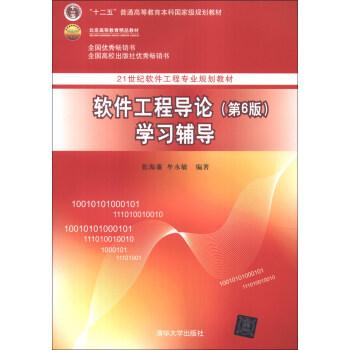 """软件工程导论(第6版)学习辅导/21世纪软件工程专业规划教材·""""十二五""""普通高等教育本科国家级规划教材 pdf epub mobi txt 下载"""
