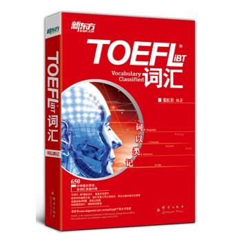 TOEFL iBT词汇·词以类记 pdf epub mobi txt 下载