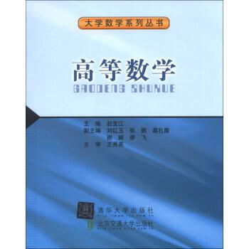 高等数学/大学数学系列丛书 pdf epub mobi txt下载