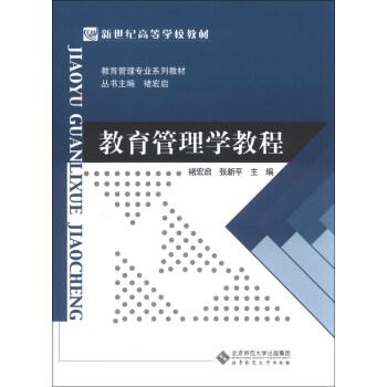 教育管理学教程/教育管理专业系列教材·新世纪高等学校教材 pdf epub mobi txt 下载