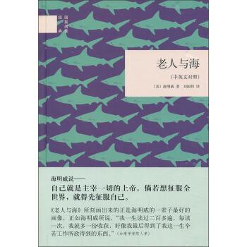 老人与海(中英文对照) pdf epub mobi txt下载