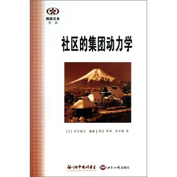 阅读日本书系:社区的集团动力学 pdf epub mobi txt 下载