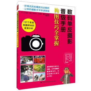 数码单反摄影晋级手册:构图技巧全掌握 pdf epub mobi txt 下载