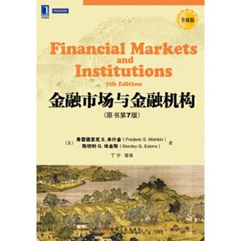 华章教材经典译丛:金融市场与金融机构(原书第7版) pdf epub mobi 下载
