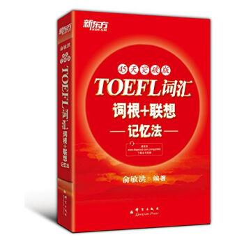 托福TOEFL