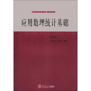 工科研究生教材·数学系列:应用数理统计基础(第4版) pdf epub mobi txt 下载
