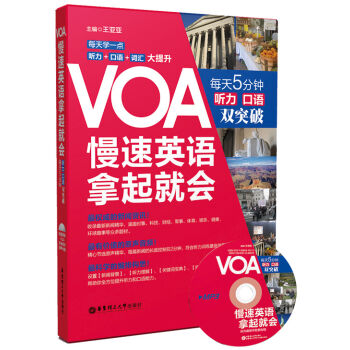 VOA慢速英语,拿起就会:每天5分钟、听力口语双突破(附赠MP3光盘) pdf epub mobi txt 下载