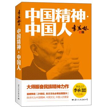 中国精神·中国人 pdf epub mobi txt 下载